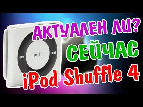 ОБЗОР IPod Shuffle 4 2019 | СТОИТ ЛИ ПОКУПАТЬ MP3 ПЛЕЕР Apple?
