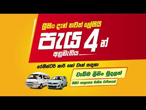 Central Finance 4 Hour Leasing