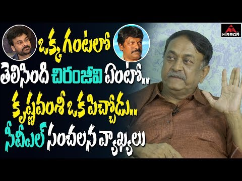 Actor CVL Narasimha Rao Sensational Comments on megastar chiranjeevi | Krishna Vamsi | Mirror TV