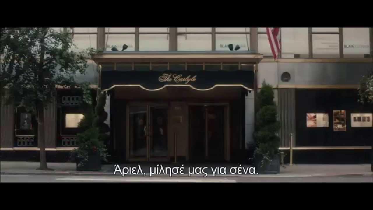 Σχέση 5 με 7 (5 to 7) - Main Trailer (Gr Subs)