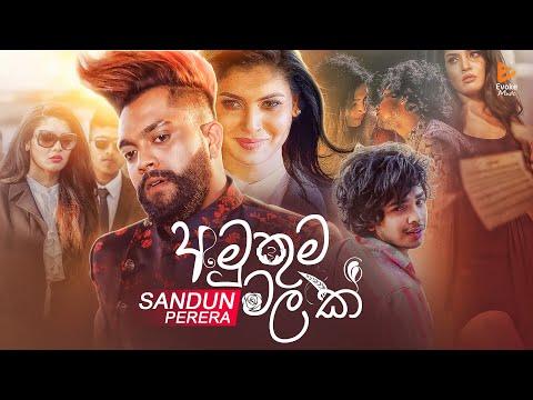 amuthuma-malak-|-අමුතුම-මලක්-|-sandun-perera-new-song-|-sinhala-music-video