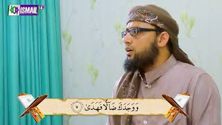 Talqin & Tahsin Al-Qur'an Al-Karim : Surat Adh-Dhuha ( Syaikh Muth'i Al-Usali / مطيع العسالي )