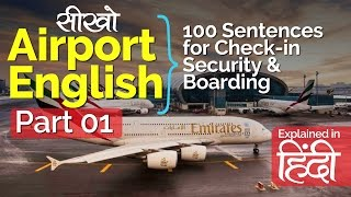 English Speaking Practice -  Airport English Part 01 - Learn English Grammar & Sentences in Hindi