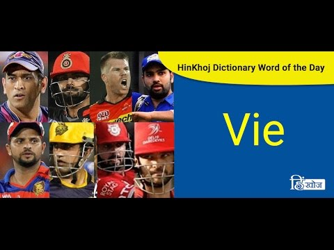 Meaning of Vie in Hindi - HinKhoj Dictionary