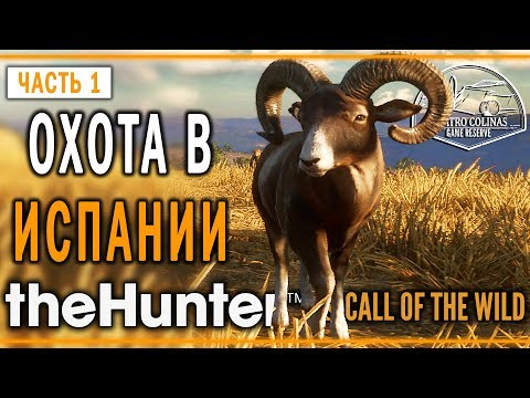 "TheHunter Call Of The Wild #1 🐺 - Охота в Испании - Новый Заказник ""Куатро Колинас"""