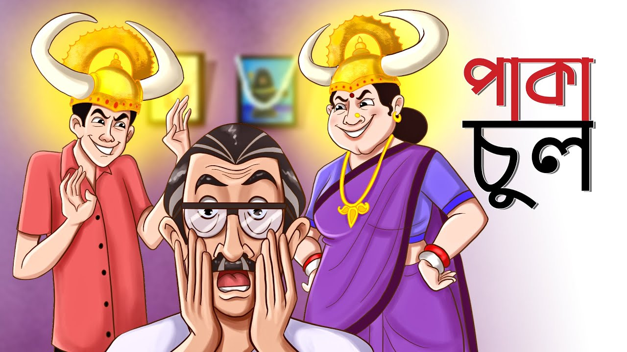 Paka Chul || Mojar Bangla Golpo || Cartoon Comedy || Magical Cartoon || Ssoftoons Golpoguccho