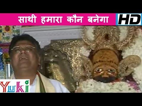 साथी हमारा कौन बनेगा   Saathi Hamara Kaun Banega   Rajasthani Shyam Bhajan   Jai Shankar Chaudhary