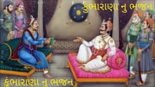 Kumbharana Nu Bhajan | કુંભારાણા નુ ભજન | Lalita Ghodadra
