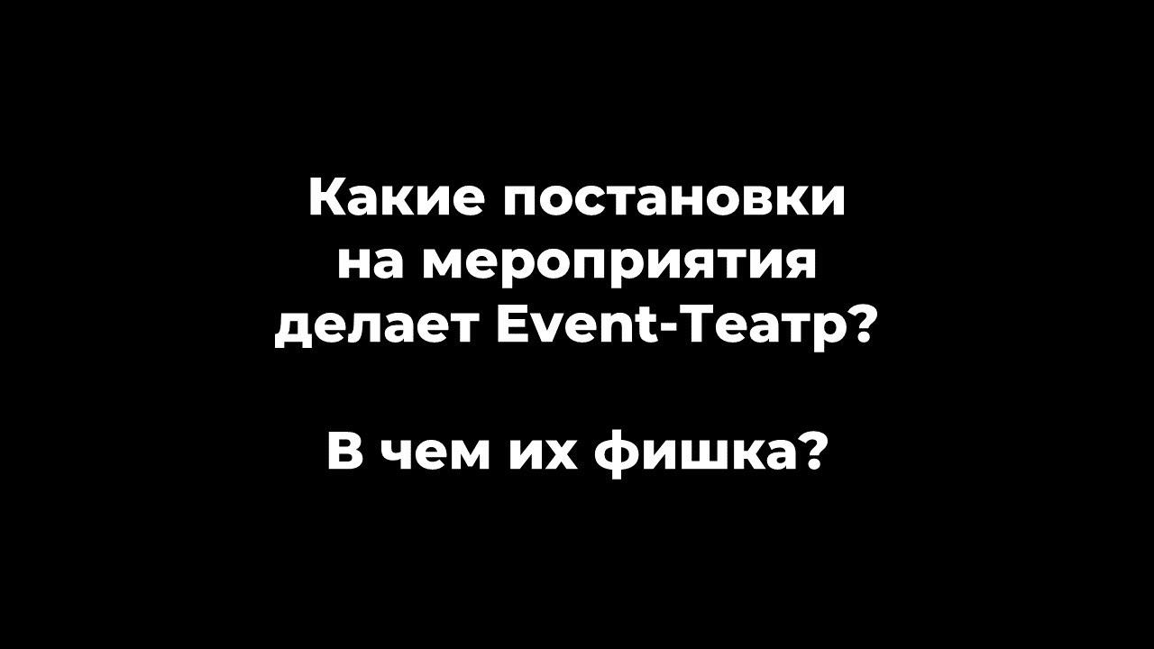 Какие постановки делает Event-Театр?