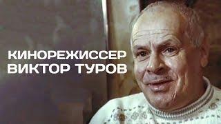 КИНОРЕЖИССЕР ВИКТОР ТУРОВ | Документальный фильм