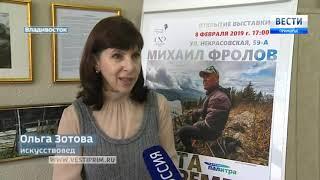 «Вести: Приморье. Новости культуры» от 15 февраля 2019 года