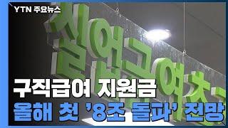 """""""구직급여 규모 올해 처음으로 '8조원 돌파' 할 듯""""…"""