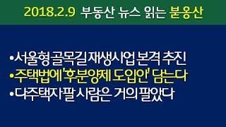 주택법에 '후분양제 도입안' 담는다 외 부동산 뉴스 읽는 붇옹산(2018.2.8)