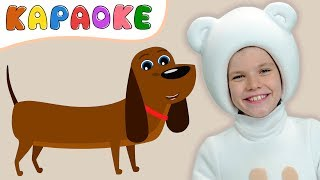 Три медведя - КАРАОКЕ - Гав Гав - Щенок - детская песенка про животных