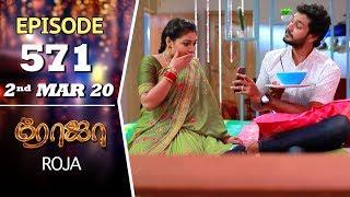 ROJA Serial | Episode 571 | 2nd Mar 2020 | Priyanka | SibbuSuryan | SunTV Serial |Saregama TVShows