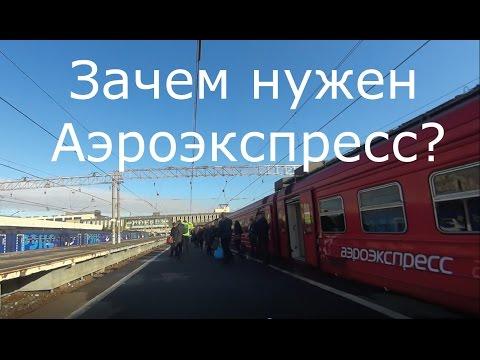 Аэроэкспресс от Домодедово до Москвы