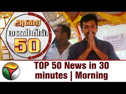 Top 50 News in 30 Minutes | Morning | 15/12/17 | Puthiya Thalaimurai TV