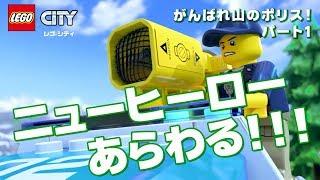レゴシティ 新シリーズ がんばれ山のポリス!パート1 ミニアニメ thumbnail