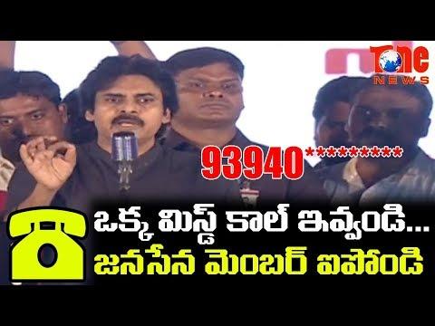 Pawan Kalyan about Missed Call Membership To Join in janasena - News One