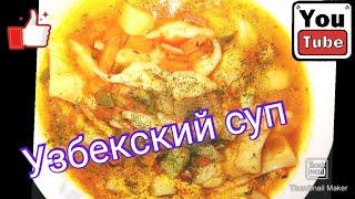 Узбекский супчик без мяса. Быстро и очень вкусно. Будете готовить каждый день. Usbekische Suppe.