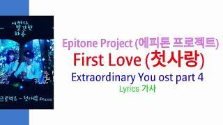 Extraordinary You ost part 4 Epitone Project (에피톤 프로젝트) - First Love (첫사랑) Lyrics 가사