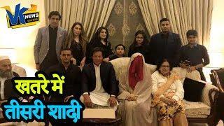 क्या इमरान खान करेंगे चौथी शादी? बीवी गई मायके| Imran khan third Marriage Disputes