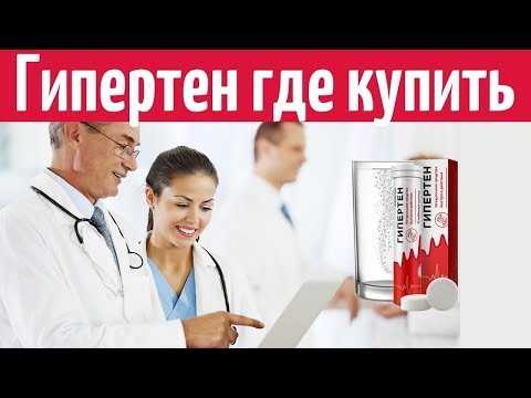 Гипертен Лекарство Отзывы