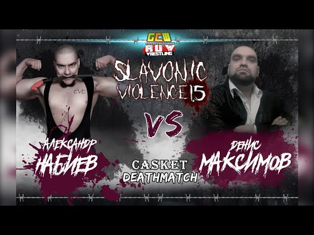 RUW Slavonic Violence 1.5: Александр Набиев vs. Денис Максимов (Casket Deathmatch)