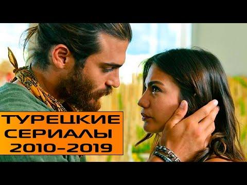 ТОП 10 Лучшие Турецкие Сериалы 2010-2019 #2