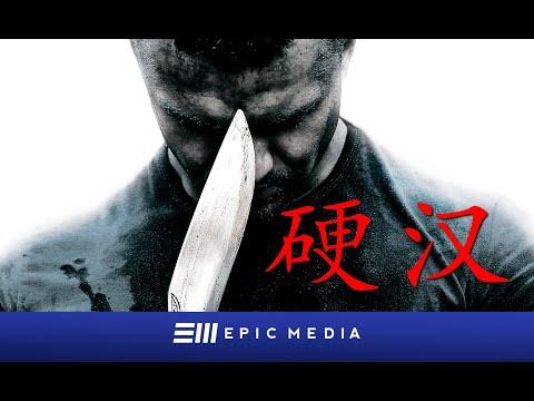 硬汉 - 第1集 | 动作片 | 原创剧 | 中文字幕