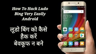 How To Hack Ludo Bing || बेवकूफ ना बने 100% || Working With Proof