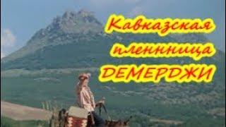 Где снимался фильм  Кавказская пленница / Демерджи