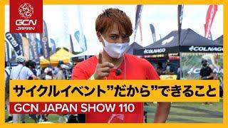 """サイクルイベント""""だから""""できること【GCN JAPAN SHOW 110】"""