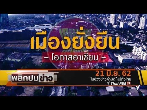เมืองยั่งยืน โอกาสอาเซียน - วันที่ 21 Jun 2019