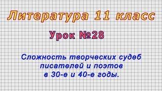 Литература 11 класс (Урок№28 - Сложность творческих судеб писателей и поэтов в 30-е и 40-е годы.)