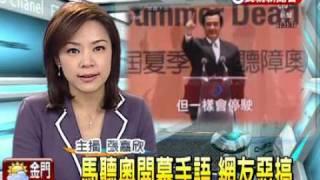 2009-0907 馬英九手語教學 張嘉欣