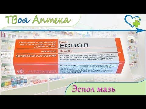 Эспол мазь ☛ показания (видео инструкция) описание ✍ отзывы - Диметилсульфоксид