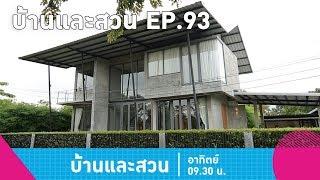 บ้านและสวน | EP.93 | วันที่ 16 ธ.ค.61 Full EP
