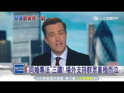 外媒搶報!台成亞洲第一「同婚合法」國家 三立新聞台