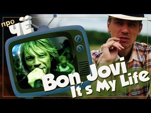 Что завещал Фрэнки? Bon Jovi - It's My Life: Перевод и разбор песни