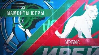Прямая трансляция. «Мамонты Югры» - «Ирбис». (28.09.2017)