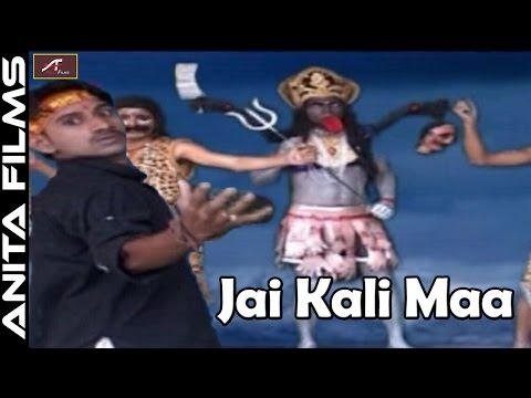 New Kali Mata Dj Song    Jai Kali Maa    Raju Punjabi    Vinod Chimpa    Hindi DJ Mix Bhajan