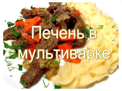 Печень говяжья в мультиварке с луком и морковью и