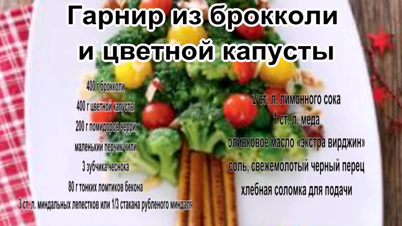 как приготовить свежую капусту брокколи вкусно и полезно