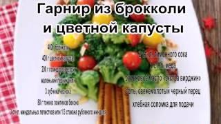 Приготовление гарниров.Гарнир из брокколи и цветной капусты