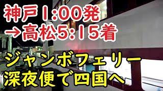 神戸→高松 ジャンボフェリー深夜便に乗船【1902特番8】三ノ宮駅→高松駅 2/16-01