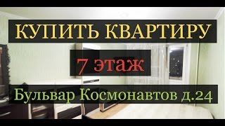 Купить квартиру в Тольятти. Б-р. Космонавтов, д.24. 7 этаж(, 2016-01-20T20:01:16.000Z)
