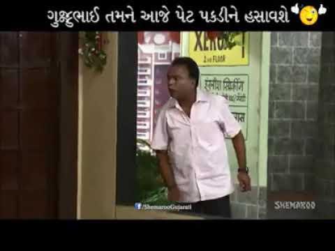 Gujju bhai banya dabang comedy natak