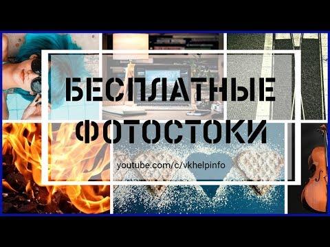 Где брать бесплатные фото для меню ВКонтакте с хорошим разрешением