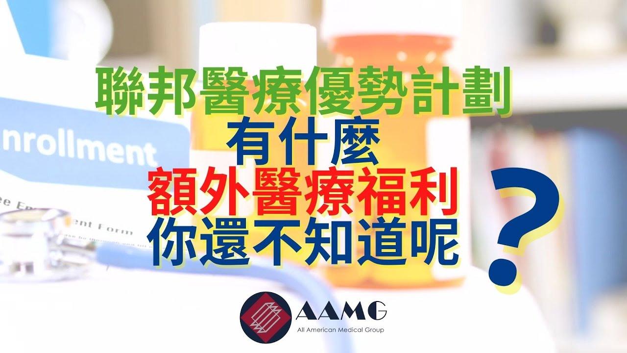 (廣東話)聯邦醫療年度參保期知多少?  AAMG 美亞醫療集團